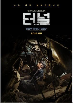 男子困在《隧道》里35天,仅靠两瓶水,韩国灾难电影