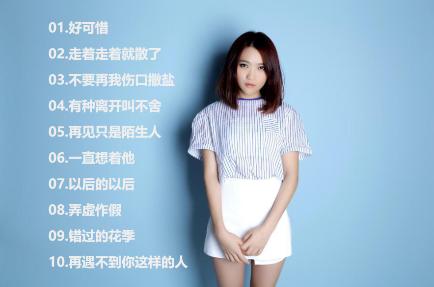 莊心妍 精挑细选最愛情歌 10首