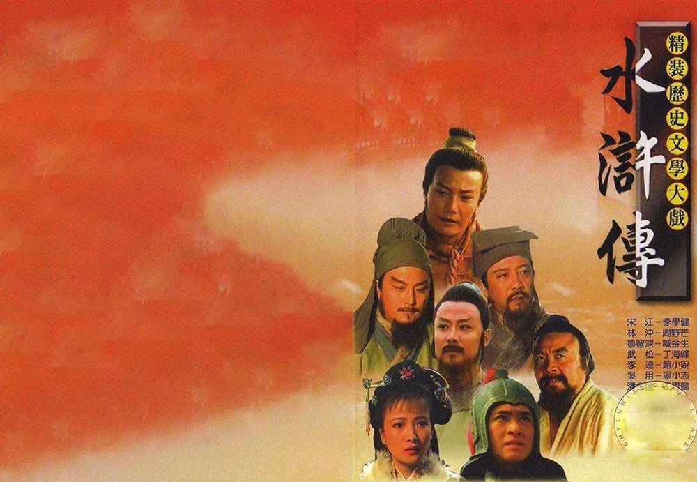 央视96版原声《水浒传》音乐及插曲在线点播