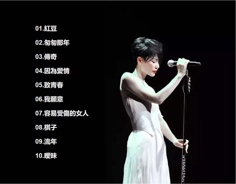 10首王菲精选热门歌曲 抒情金曲 歌曲下载