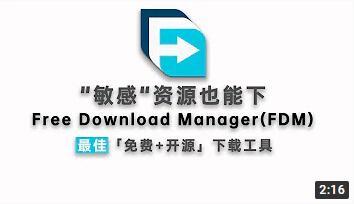 fdm中文