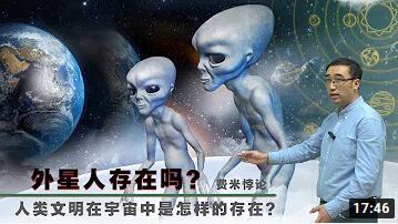 世界上有没有外星人