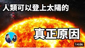 可以登上太阳的真正原因