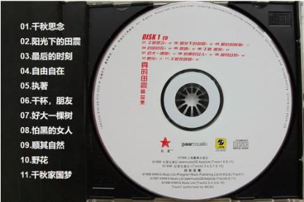 田震-精品集CD_MP3下载