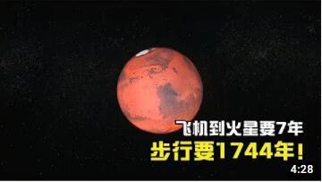 火星距离,到火星需要多久,到火星最快多久,火星
