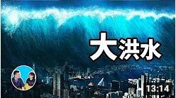 【震撼】地球历史的最大谜团,大洪水   老高与小茉