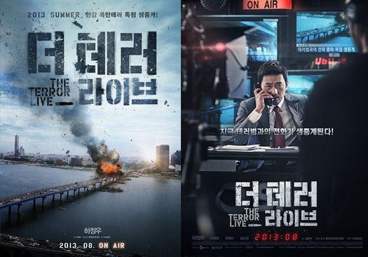 韩国犯罪电影《恐怖直播》