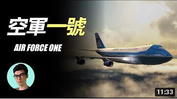空中一号总统转机