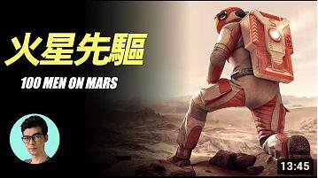移民火星可能吗,移民火星的具体方案