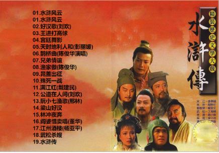 96版水浒传