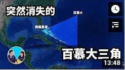 突然消失的百慕大三角   老高与小茉