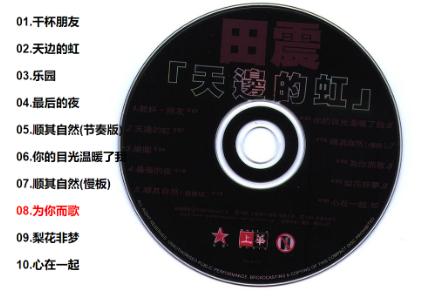 田震-天边的虹MP3