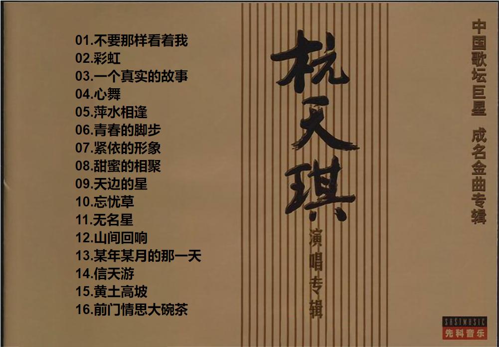 《杭天琪演唱专辑》在线点播