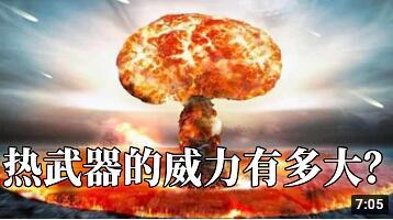 核弹的威力有多大