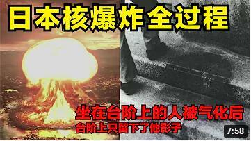 日本原子弹爆炸全过程