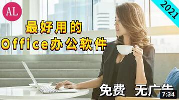 WPS Office教育版