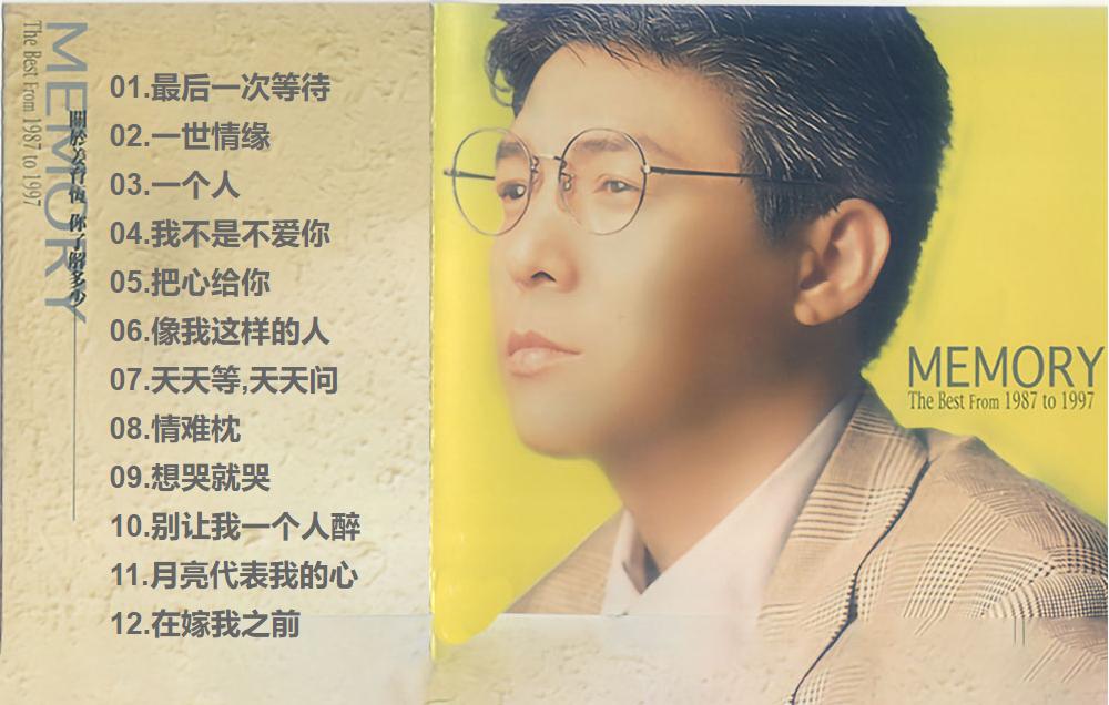 姜育恒-往事回味精选Ⅱ MP3下载