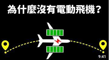 电动飞机离我们还有多远,新能源电动飞机