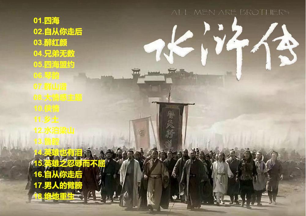 2011版水浒传