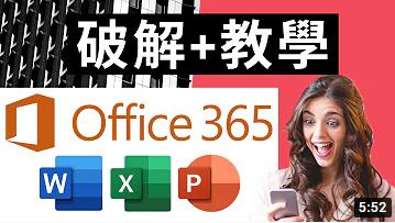office365 下载