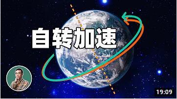 地球自转变快是真的吗,李永乐老师的科普视频