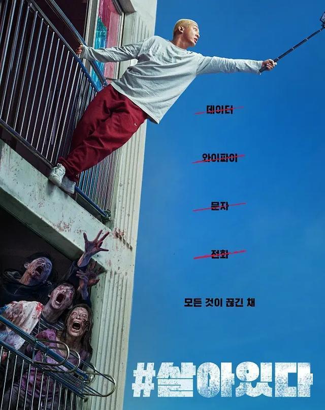 韩国灾难电影《活着》